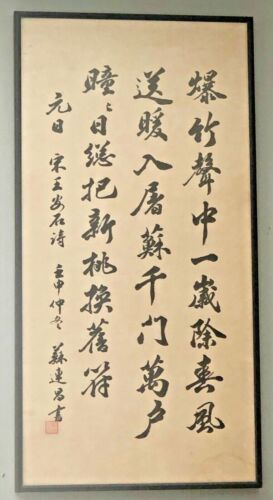 Large Ink Brush Calligraphy Rice Paper painting Lacquer Frame Japanese signed