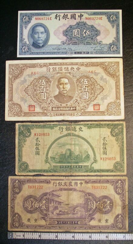 Lot of 4 CHINA Banknotes P-J25b, P-160, P-477a & P-84