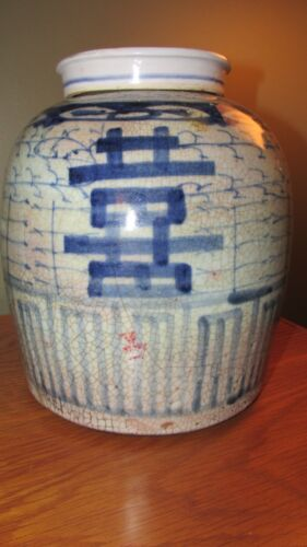 ANTIQUE CHINESE BLUE AND WHITE DOUBLE HAPPINESS GINGER JAR  -  C. 19TH CENTURY