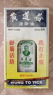 Wong To Yick Wood Lock Oil Medicated Balm Aches Pain Sprains Relief 50ml 黃道益活絡油