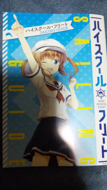 high school fleet booklet sailing guide haifuri