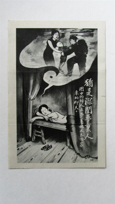 WW2 USA PROPAGANDA AGAINST JAPAN 1944 WIFE MISSING DEAD SPOUSE VERY FINE