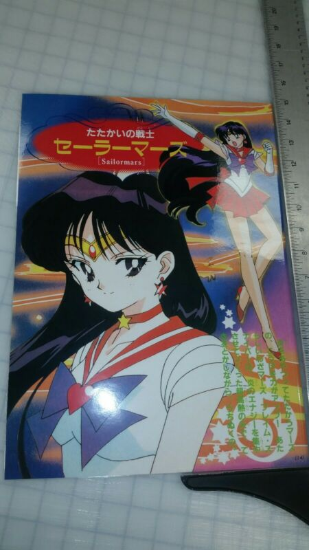 Sailor Moon Super S Sailor Mars poster 11x15 laminated.