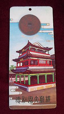 "Oriental (Chinese?) Temple Dragon Coin Souvenir /Ticket 7.25"" X 3-1/8"""