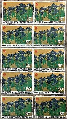 Mint JAPAN Stamps SC# 1025  MNH OG - 10 stamps
