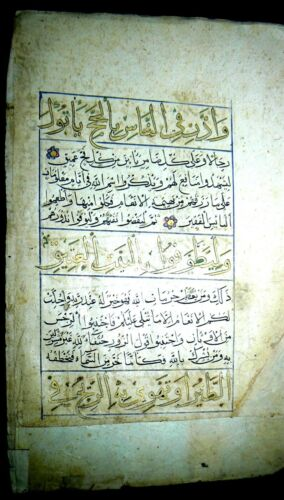 One Gorgeous Illuminated Koran Leafv from the Fifteenth Century on Paper