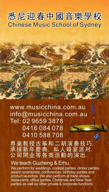 The Guzheng Chinese Harp 古筝 Other Musical Instruments