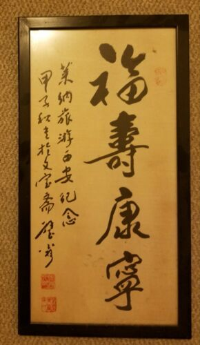 A Framed Chinese Caligraphy - Happiness Longevity Health Peace