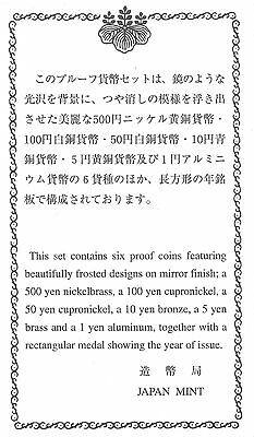 2005 Japan 6 Coin 1 Piece C.O.A. And Document Set~Free Shipping