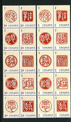 China Taiwan 2016 MNH Personal Greetings Midas Touch 20v in 2 Blocks Stamps