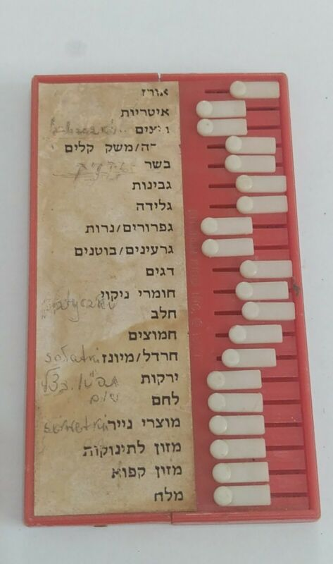 Vintage Nostalgia Kitchen King 1971 Plastic Grocery Shopping List Israeli Hebrew