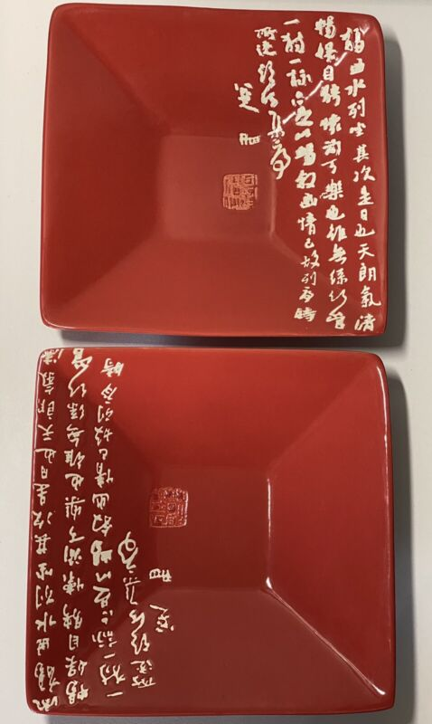 Set of 2 Baum Bros. Chinese Seal Collection Bowls