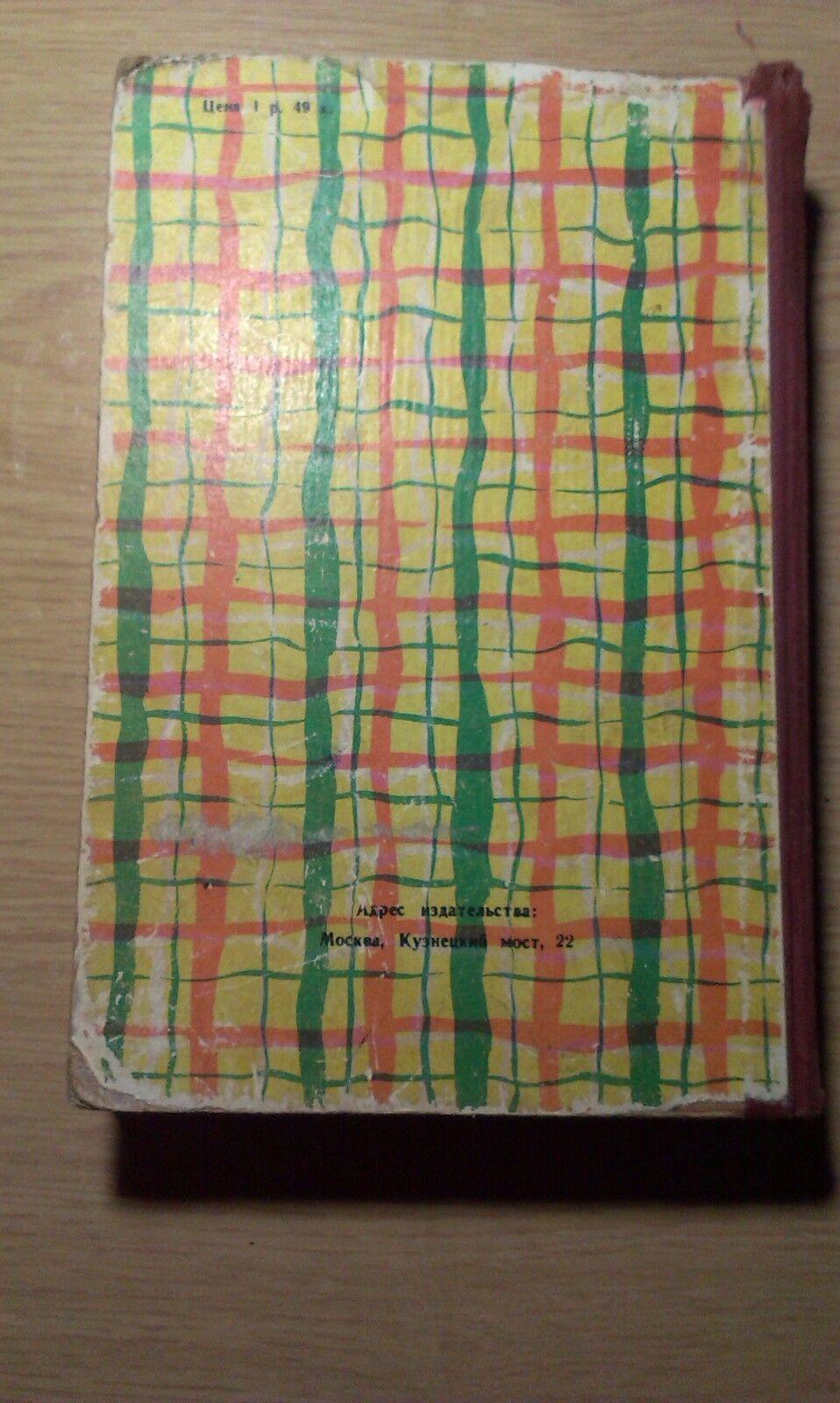 Купить Женское и детское легкое платье Рогатина 1962 Cutting and Sewing Кройка и шитье