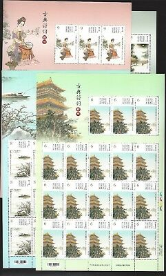 China Taiwan 2018 特666 古典詩詞 Full S/S Classical Chinese Poetry Stamps