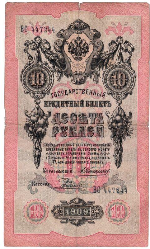 10 Rubles 1909 Russian Empire Banknote BC447244 Circulated