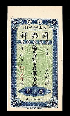 1921 2 Jiao Private Bank Paper Money Unc