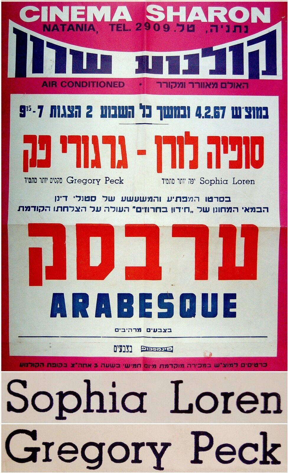 "Httpwww Overlordsofchaos Comhtmlorigin Of The Word Jew Html: 1967 ISRAEL MOVIE Film POSTER Hebrew ""ARABESQUE"" Sophia"