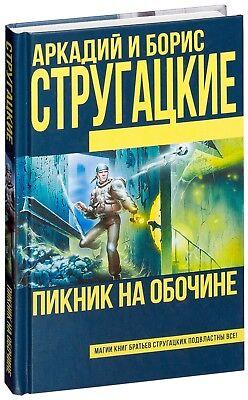 Братья Стругацкие Пикник на обочине/A.&B.Strugatsky Roadside Picnic in Russian!
