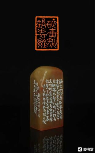 chinese stone hand carved seal stamp 醉里挑灯看剑