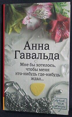 In Russian book Мне бы хотелось, чтобы меня кто-нибудь где-нибудь ждал Гавальда