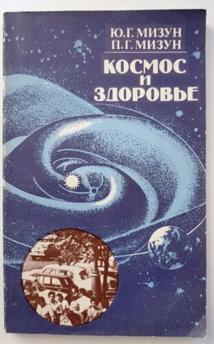 Russian Soviet book Space and health magnetic storms field radiation influence