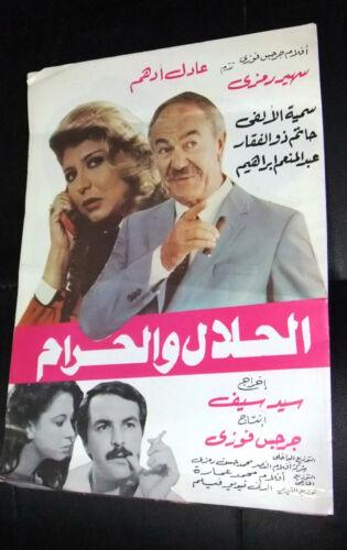 الحلال والحرام, سهير رمزى, بروشور فيلم مصري Arabic Egyptian Film Program 80s