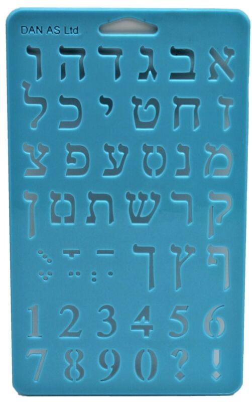 HEBREW Alphabet Stencil Letter Alef Bet Ruler Characters Jewish school ABC kids