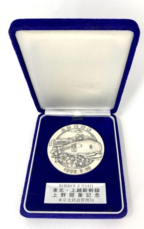 Vintage Japanese Train Railroad Ueno Grand Opening Coin Medal Japan Railways JR