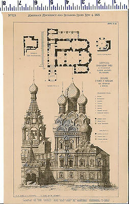 1878 American Architect News Church Of Trinity And Our Lady Of Georgia Moscow