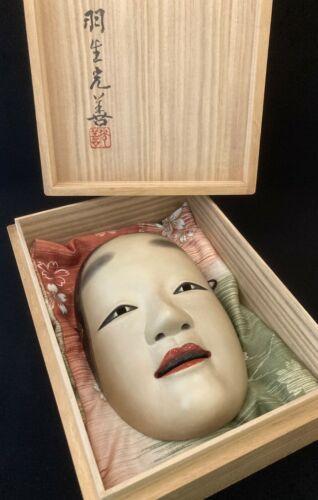 SIGNED Noh Mask Wooden WAKAONNA (能面 若女) by 羽生光善 Hanyu Kouzen