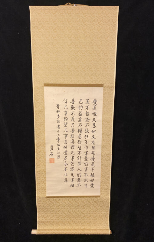 Vintage Chinese Calligraphy Scroll 1 Corinthians 13:4-7 Bible Verse Wall Hanging