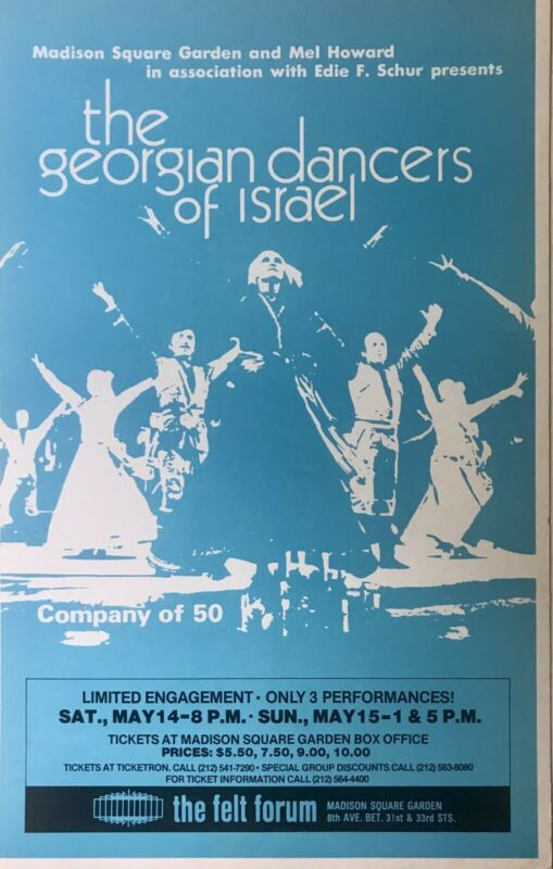 Georgian dancers of Israel Felt Forum New York Window Card Poster 1977