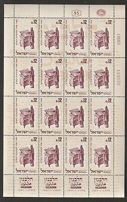 Israel 1963 Halbanon Press Sheet vf MNH
