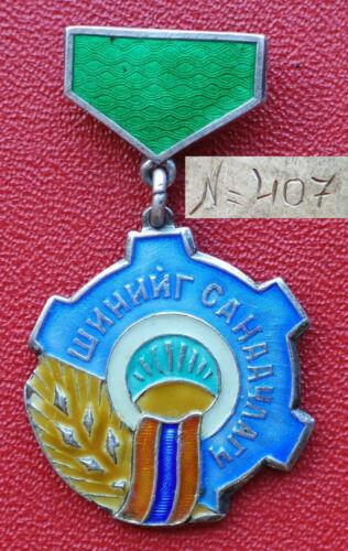 Soviet Mongolia Inventor