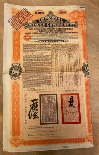 China Chinese Government: 1908 Tientsin Pukow Railway Bond for £100 Uncancelled