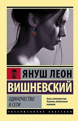 """Я.  Вишневский """" Одиночество в сети """"  Russische Bücher"""