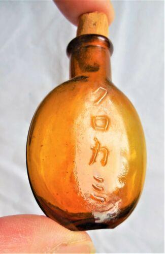 Japanese Glass Medicine Bottle Vintage Translucent Amber Kanji embossed Letters