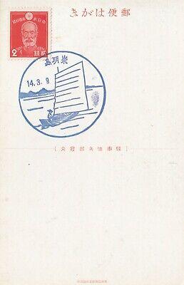 Military Field Post Chongming Dao near Shanghai Special Postmark Japan 1939 RR