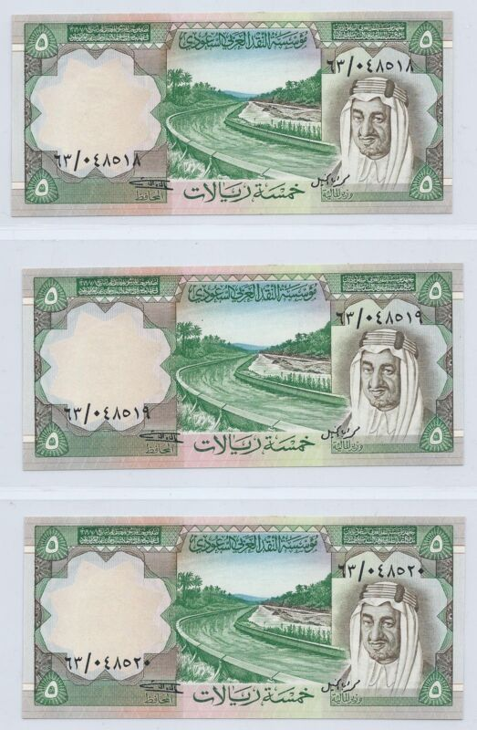 Saudi Arabia King Faisal GEM UNC CONSECUTIVE 1976  3 X 5 RIYALS P17 3 BANKNOTES