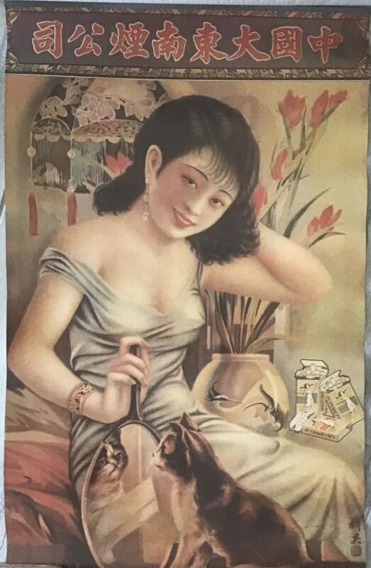 Vintage 1930s Chinese Advertisement Golf Cigarettes Tobacco Poster Super Nice