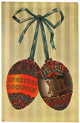 Russian Emigres Postcard Easter Eggs By A V Yaremenko  Usa 1950 60S