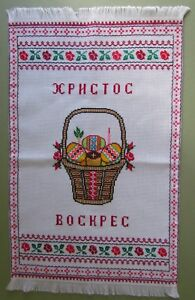 Ukrainian Embroidered Easter Basket Cover,Rushnyk,Towel,Basket,Pysanky,Red, 20