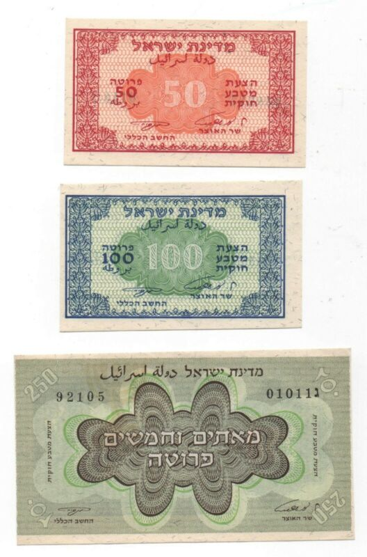 1952 ISRAEL 50-100-250 PRUTA BANKNOTES AU/UNC (SET OF 3)