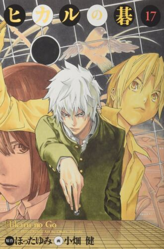 Yumi Hotta / Takeshi Obata manga: Hikaru no Go Complete Edition vol.17 Japan