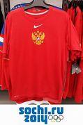 Nike Russia