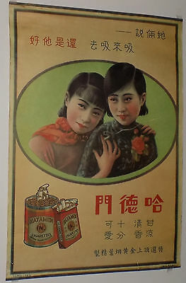 Vintage 1930's Chinese Cigarette Advertisement Poster