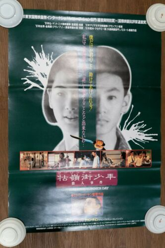 A Brighter Summer Day - Original Japanese Theatrical Release Poster