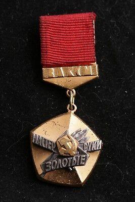 Soviet KomSoMol VLKSM Golden Hand Master Competition Badge Medal Communist Youth