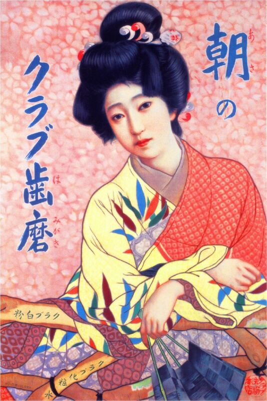 1910 Asano Kunabu Toothpaste Asian Japanese Geisha Advertisement Poster Print