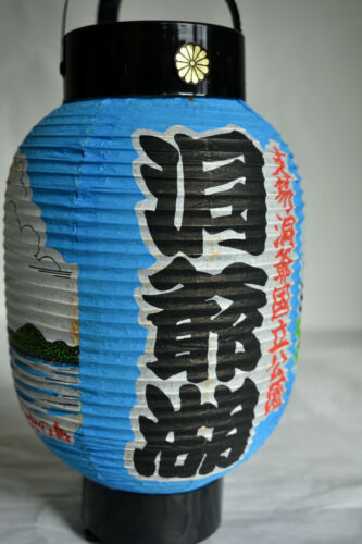 Japanese Vint. Paper Lantern Chochin Ornament : design Showashinzan Hokkaido